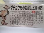 帰路運動場 奥入瀬 011.JPG